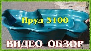 Пруд 3100 литров Ландшафтный дизайн Пластиковый пруд на дачу для искусственного водоема обзор