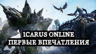 ICARUS Online - Первые впечатления ( Подкаст )