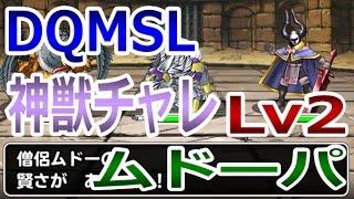 【DQMSL】(ムドーパ)神獣チャレンジLv2ミッション!!  冒険の書270