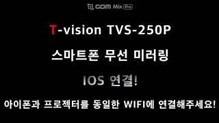 미니빔프로젝트 TVS-250P 아이폰 IOS 무선 미러…