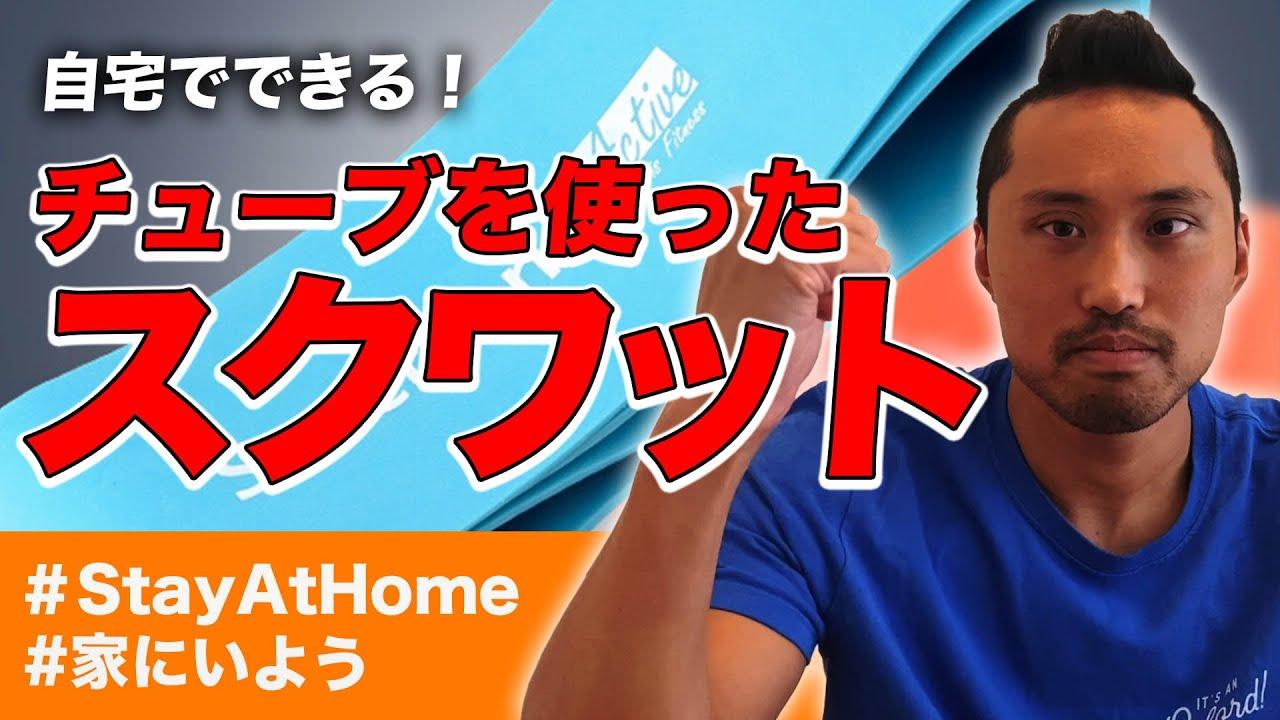 【チューブトレーニング】競泳日本代表が教える!2種類のチューブを使った下半身強化メニュー!