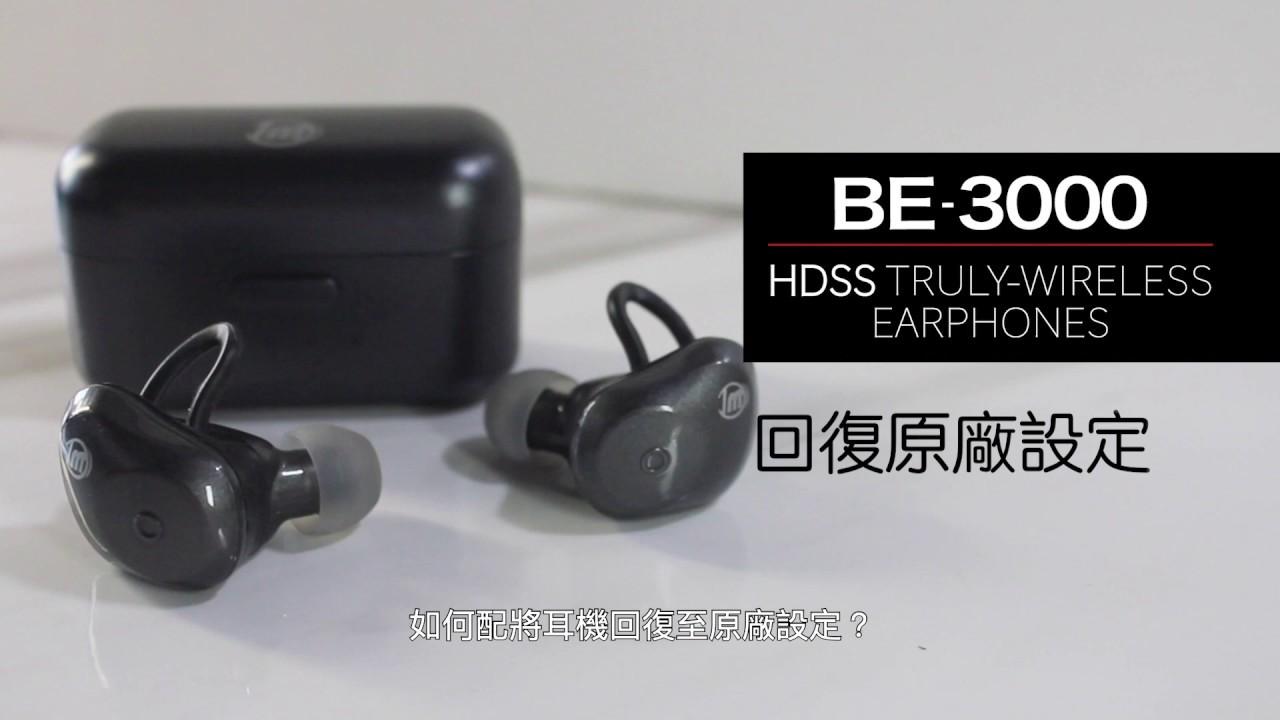 DM BE-3000無線藍芽耳機回復原廠設定 - YouTube