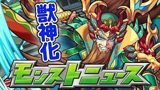 モンストニュース[11/29]モンストの新イベント情報や獣神化情報をお届けします!【モンスト公式】 thumbnail