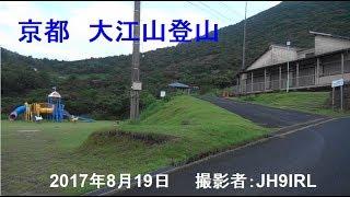 20170819大江山