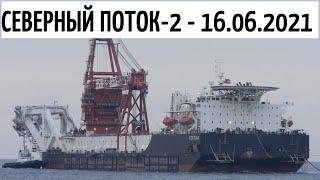 Северный поток-2 - последние новости сегодня 16.06.2021  ( Nord Stream 2 )