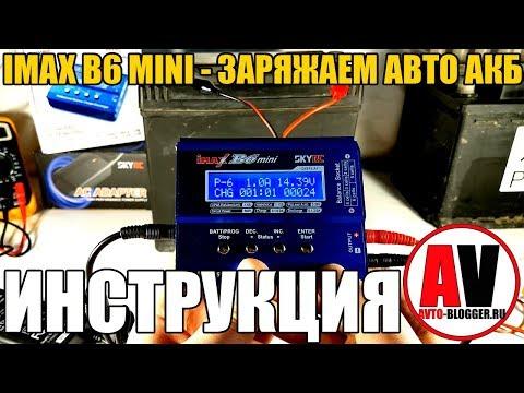 IMAX B6 MINI - зарядка автомобильного аккумулятора. Инструкция - возможности