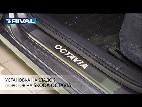 видео: Установка накладок порогов на skoda octavia a7 2013- .