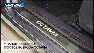 Установка накладок порогов на Skoda Octavia A7 2013- .