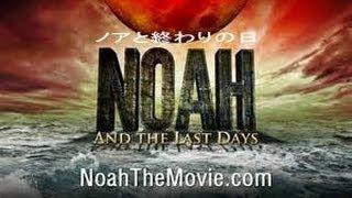 『ノア』 と 終わりの日 NOA...