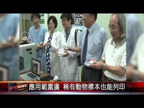 全國首創! 屏科大3D列印動物義肢【2015-08-06】