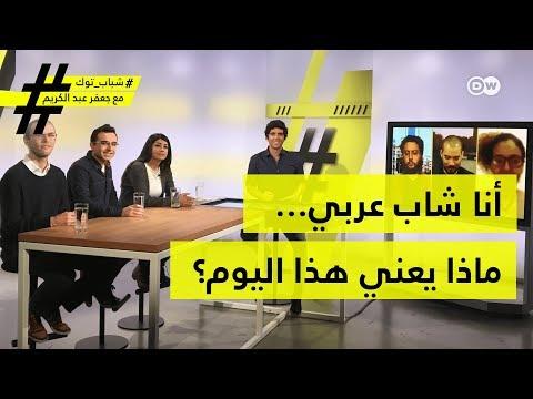 أنا شاب عربي، ماذا يعني هذا اليوم؟  - نشر قبل 11 ساعة