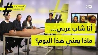 أنا شاب عربي، ماذا يعني هذا اليوم؟| شباب توك