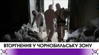 Вторгнення у Чорнобильську зону
