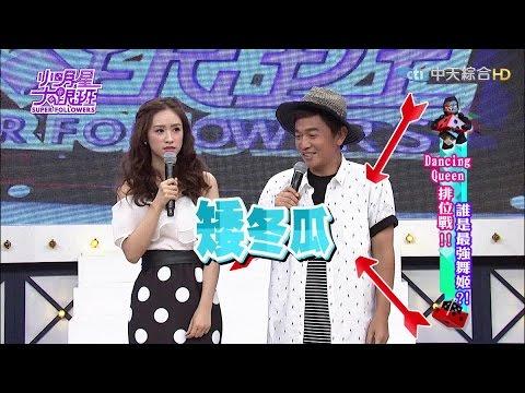 【完整版】誰是最強舞姬?! Dancing Queen排位戰! 2016.09.27小明星大跟班