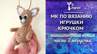 Игрушка кот крючком ❦ Мастер-класс по вязанию ❦ Часть 3