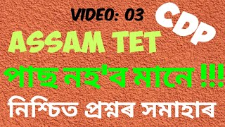 ASSAM TET: Collection of the most probable questions with 4 alternative answers for practice.