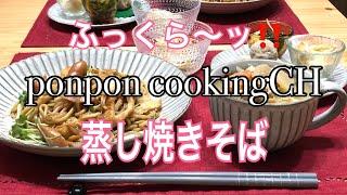 【料理】ふっくら〜ッ‼️蒸し焼きそば★2019/01/23 夕飯