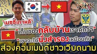 ส่องคอมเมนต์ชาวเวียดนาม-หลังทีมของ'คองเฟือง-ได้เซ็นสัญญากับกองหน้าคนใหม่จากเกาหลี