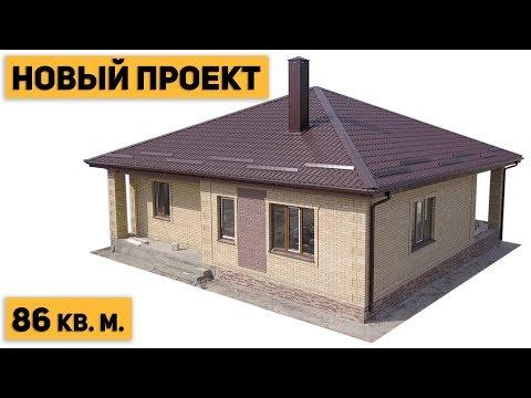Новый проект. Обзор дома 86 кв. м. Часть 1. Большие окна и крытая терраса