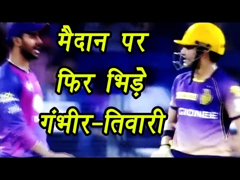 IPL 2017: Gautam Gambhir, Manoj Tiwary engage in verbal spat during KKR vs RPS | वनइंडिया हिन्दी