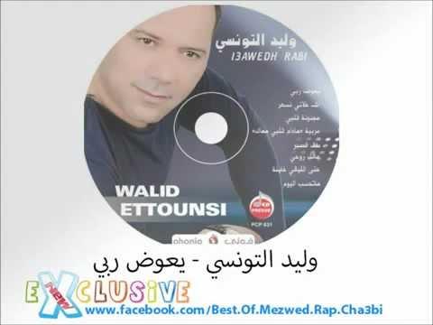 album walid tounsi 2012