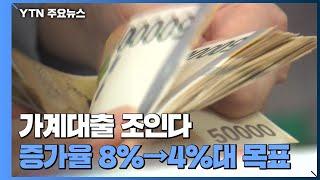 가계대출 조인다...증가율 8%→4%대 목표  / YT…
