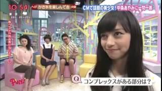 seventeenモデル中条あやみが、8/12(水)NTV「PON!」毎日が緊急企画!...