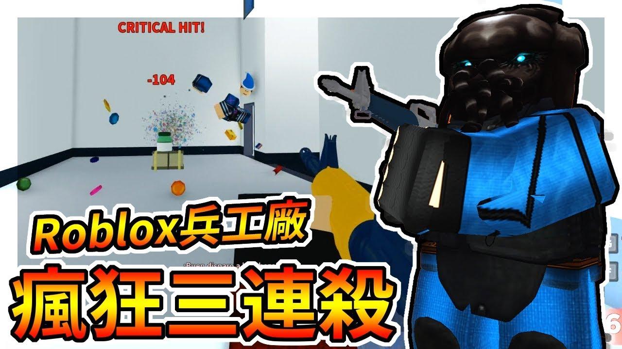 Roblox-兵工廠:瘋狂三連殺! - YouTube