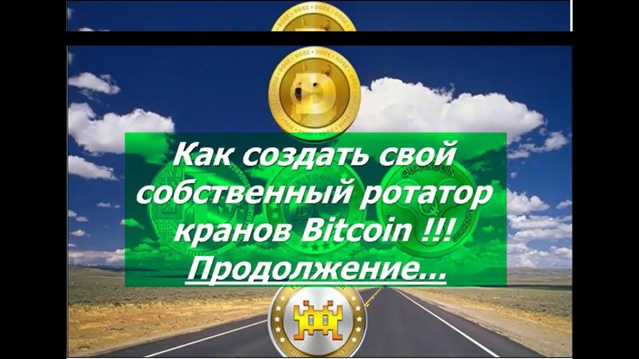 Создание ротатора биткоин кранов лучший биткоинов заработок