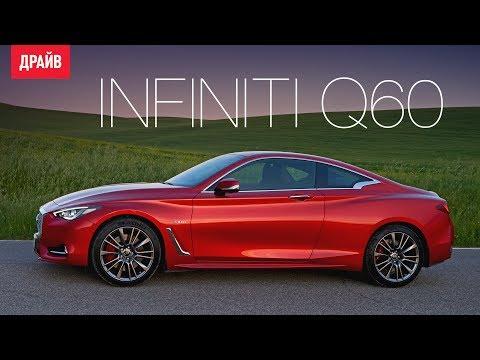 Infiniti Q60 S тест-драйв — комментарий Михаила Петровского