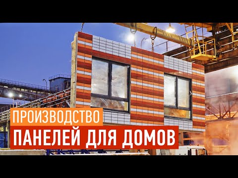 ПИК-Индустрия. Производство фасадов для панельного дома