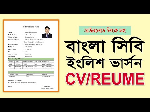 How to write a CV/Resume for Job | MS Word Bangla Tutorial 2020 | MS School