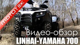 Квадроцикл Linhai-Yamaha 700 | Видео Обзор | Обзор от Mototek(Vk: vk.com/mototek vk.com/mototek_ua Ссылка на Linhai Yamaha 700 (Линхай Ямаха 700) http://mototek.com.ua/product/view/28/793.html Tel: ..., 2015-02-06T08:54:18.000Z)