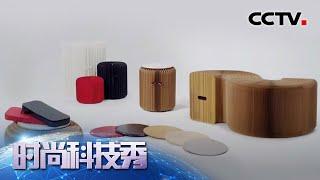 《时尚科技秀》 20200429| CCTV科教