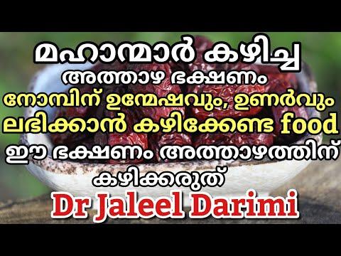 Dr Jaleel Darimi ifthar advise/മഹാന്മാർ നിർദ്ദേശിച്ച അത്താഴ ഭക്ഷണം