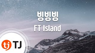 [TJ노래방] 빙빙빙 - FT Island (Bing Bing Bing - ) / TJ Karaoke
