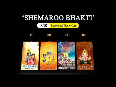 shemaroo-bhakti-devotional-music-card