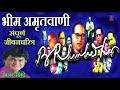 Bhim Amritwani Sampoorna Jivancharitra Anand Shinde Mp3juice(.mp3 .mp4) Mp3 - Mp4 Download