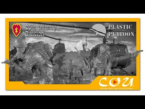 Солдатики PLASTIC PLATOON 25-ая Пехотная Дивизия США | 25th Infantry Division US scale 1/32