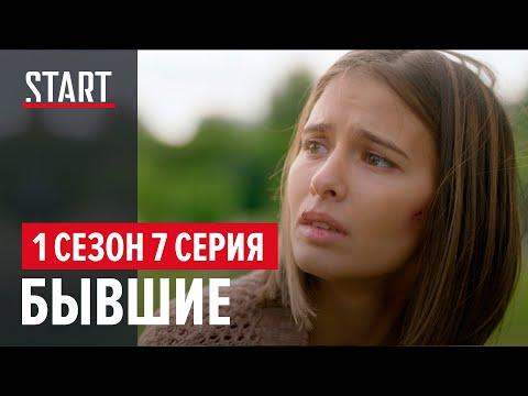 Бывшие || 1 сезон 7 серия