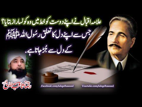 Allama Iqbal Ka Aakhri Waqt Or Quran | Muhammad Raza Saqib Mustafai | IshqeRasoool