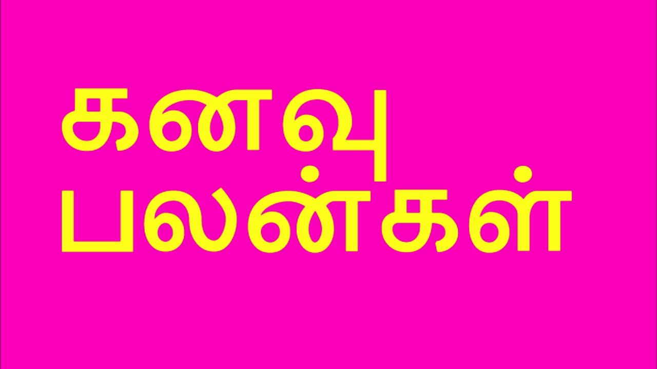 Image result for கனவு பலன்கள்..!