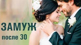 видео Как выйти замуж, когда уже за 30