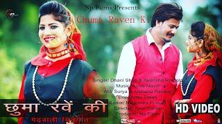 Garhwali Song Chuma Raven Ki Chuma Raven Ki Latest Garhwali Song Dhani Shah Akansha Ramola
