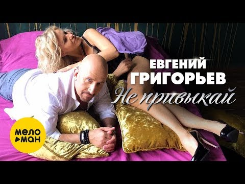 Евгений Григорьев - Не привыкай
