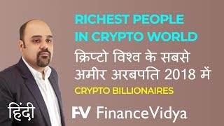 Cryptocurrency World's Richest People - Crypto Duniya ke Sabse Ameer Log