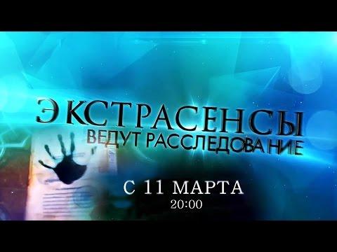 Битва экстрасенсов украина на русском языке смотреть