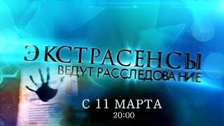 Экстрасенсы ведут расследования - новый сезон с 11 марта 2017