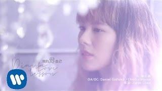 王詩安 Diana Wang - 我的我自己 Me&I (華納official 高畫質HD官方完整版MV)