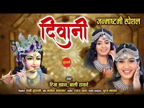 Deewani - दीवानी - Riza Khan - Bali Thakre - Krishna Janmashtami Special Song - New Krishna Bhajan